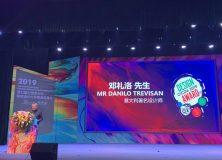 The 7th China Italy Ceramic Design Award Ceremony